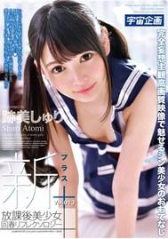 新放課後美少女回春リフレクソロジー+Vol.013 跡美しゅり