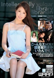 こんなエッロい図書館司書がいたんです!!! 戸田エミリ