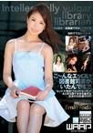 こんなエッロい図書館司書がいたんです!!! 戸田エミリ【予約:6月1日発売】