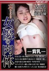 ながえSTYLE厳選女優 忘れられない女優の肉体ー貧乳ー【予約:6月13日発売】