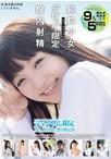 「無垢」特選 五時間 純粋少女×デビュ-限定×膣内射精【予約:7月13日発売】