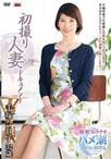 初撮り人妻ドキュメント 手塚今日子【予約:6月14日発売】
