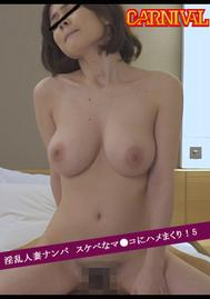 【配信限定】淫乱人妻ナンパ スケベなマ●コにハメまくり!5