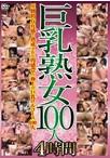 巨乳熟女100人 4時間【最新追加】【商品状態:可品】