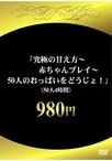 「究極の甘え方 -赤ちゃんプレイ- 50人のおっぱいをどうじょ!」980円(50人4時間)【予約:6月26日発売】