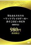 男も女もヌルヌル -マットプレイのすゝめ- あそこはピッカピカ980円(極楽作品)【予約:6月26日発売】