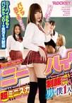 ニーハイ超ミニスカ制服が導入された学校に男は僕1人【予約:6月21日発売】