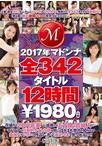 2017年マドンナ全342タイトル12時間【予約:6月25日発売】