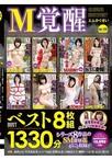 M覚醒ベスト8枚組【DM便不可】【予約:6月25日発売】