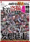 女性宅不法侵入 下着盗撮 完全版 4時間【予約:6月25日発売】