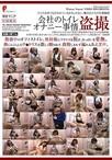 会社のトイレオナニー事情 盗撮【予約:6月25日発売】