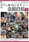 身内のオナニー盗撮投稿 3【予約:6月25日発売】