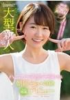 【数量限定】大型新人!ハニカミ笑顔が天使すぎる 朝陽そら 20歳 kawaii*専属デビュー(生写真つき)【予約:6月26日発売】