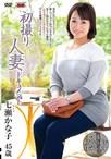初撮り人妻ドキュメント 七瀬かな子【予約:6月28日発売】