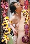 濃厚ベロキス熟女のねっとり手コキ 30人4時間【予約:6月28日発売】