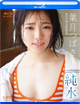 【Blu-ray】純水 葉月つばさ