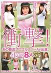 衝撃!あの韓流プロゴルファーAV出演。韓国史上最強のスキモノ美女ゴルファーとまさかの19番ホールinワン!4時間8人SP【予約:7月19日発売】