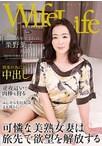WifeLife vol.042 昭和46年生まれの栗野葉子さんが乱れます 撮影時の年齢は46歳 スリーサイズはうえから順に88/62/92【予約:6月22日発売】