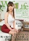 WifeLife vol.043 昭和48年生まれのさくらい麻乃さんが乱れます 撮影時の年齢は45歳 スリーサイズはうえから順に85/60/85【予約:6月22日発売】