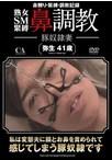熟女SM緊縛 鼻調教豚奴隷妻 弥生41歳【予約:6月22日発売】