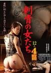 刺青の女たち 12人 4時間【予約:6月22日発売】