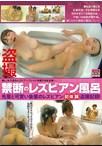 盗撮 禁断のレズビアン風呂【予約:6月22日発売】