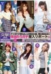 突撃!アイポケが誇る6人の単体女優が噂の風俗店に体当たりガチ潜入リポートBEST8時間!!【予約:7月1日発売】