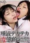唾液テカテカ変態的顔面舐めレズビアン【予約:7月1日発売】