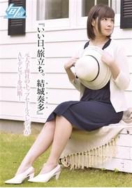 いい日、旅立ち。 結城奏多 ~元大手商社のトップセールスレディがAVデビューを決断!~
