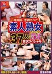 初面接で悪戯された素人熟女37人5時間贅沢スペシャル【予約:7月27日発売】