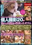 個人撮影20本 見せたがる熟女の性欲とオーガズム【予約:7月13日発売】