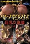 マゾ乳奴隷 巨乳女崩壊【予約:7月13日発売】