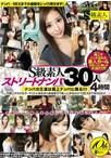 S級素人ストリートナンパ30人4時間【予約:7月27日発売】