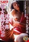あぶない放課後 新・女教師スペシャル 浅倉舞【予約:7月13日発売】