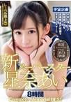 新スーパースター星奈あい 8時間 Complete Memorial BEST【予約:7月27日発売】