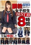 調教されたい女子校生 BEST10 8時間【予約:7月27日発売】