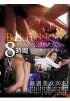 バックで犯された女たち8時間【DM便不可】【予約:7月7日発売】