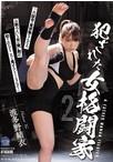 犯された女格闘家2 波多野結衣【予約:7月7日発売】