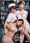 淫魔病棟4【予約:7月7日発売】