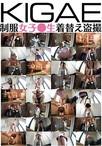 KIGAE 制服女子●生着替え盗撮【予約:7月7日発売】