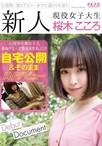 新人 現役女子大生 桜木こころ 自宅公開&そのままAVデビュー【予約:7月7日発売】