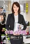超本格官能人妻エロ絵巻 43歳再就職。ふたたび 澤村レイコ