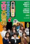 第三回 マックス・エー エロ大喜利【DM便不可】【予約:6月15日発売】