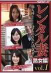 レンタル妻熟女編Vol.1 他人棒を満足させるために貸し出された40歳妻たち【予約:7月13日発売】