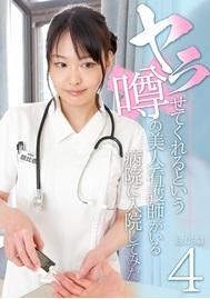 ヤラせてくれるという噂の美人看護師がいる病院に入院してみた総集編(4)