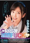 J○ささやき淫語FUCK vol.3 ひなみれん【予約:7月6日発売】