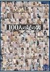 100人の足の裏 第3集【予約:7月6日発売】