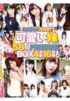 可愛い妹58人PREMIUM BOX 4枚組16時間【DM便不可】【予約:7月27日発売】