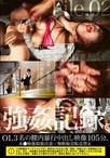 強姦記録。OL3名 File.02【予約:7月20日発売】【今週新作】