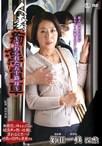 人妻痴漢電車 -さわられた五十路母- 澤田一美【予約:7月19日発売】